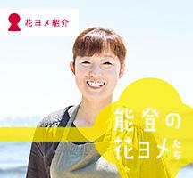 能登の花ヨメ紹介